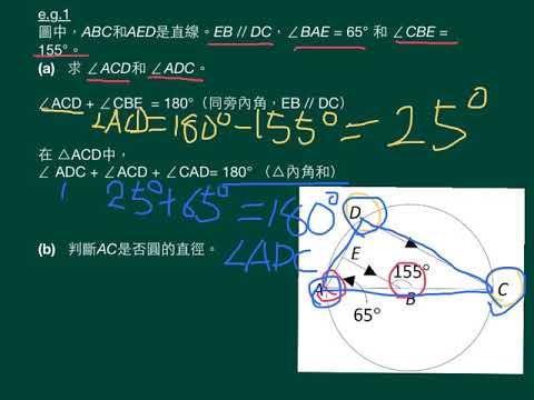 中五數學_上學期_圓的基本性質_半圓上的圓周角的逆定理 - YouTube