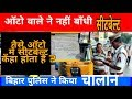 New traffic Rules Bihar police did chalan three whehler for seatbelt
