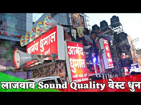 लाजवाब Sound Quality - Anand Dhumal Party Durg | Bollywood Songs | Benjo Dhumal
