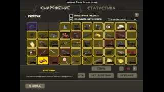 Баг в инвентаре Team Fortress 2 который вам очень пригодится)