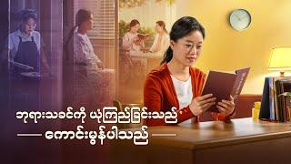 Full Myanmar Movie - ဘုရားသခင်ကို ယုံကြည်ခြင်းသည် ကောင်းမွန်ပါသည်