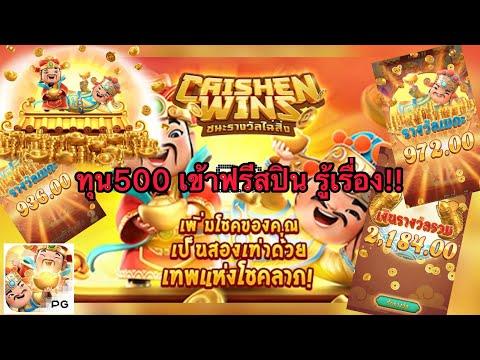 สล็อตออนไลน์ค่ายpg เกมส์ Caishen Wins ล่าสุด 2021