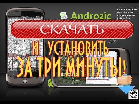 Androzic скачать для android