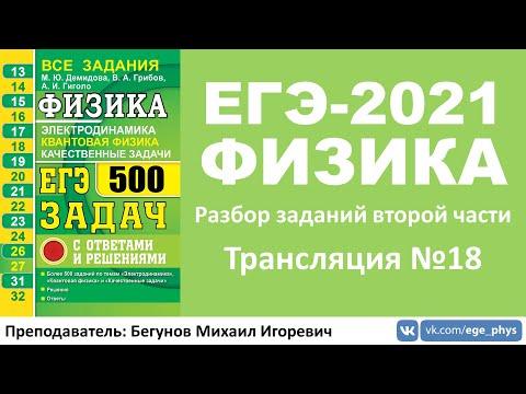 🔴 ЕГЭ-2021 по физике. Разбор второй части. Трансляция #18 (квантовая физика)