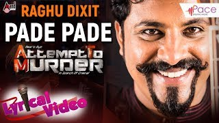 Attempt To Murder | Padhe Padhe | New Kannada Lyrical Song 2017 | Ravidev | Amar | S.V.Narayan