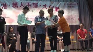 Publication Date: 2017-09-29 | Video Title: 全港18區手語推廣活動2017 9 24天水圍鄧兆棠中學。