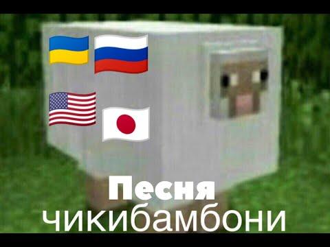 Песня Чикибамбони на разных языках