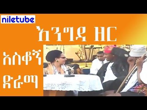 አስቆኝ ድራማ እንግዳ ዘር   Engidazer Nega Ethiopian comedy thumbnail