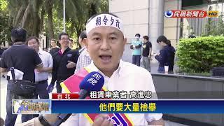 協商破局!租賃車動員500車圍交部抗議-民視新聞