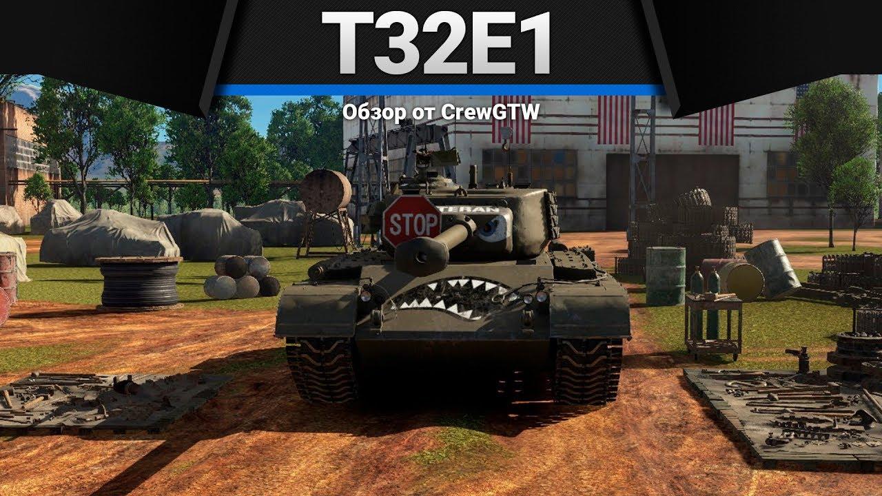 как поиграть танком war thunder