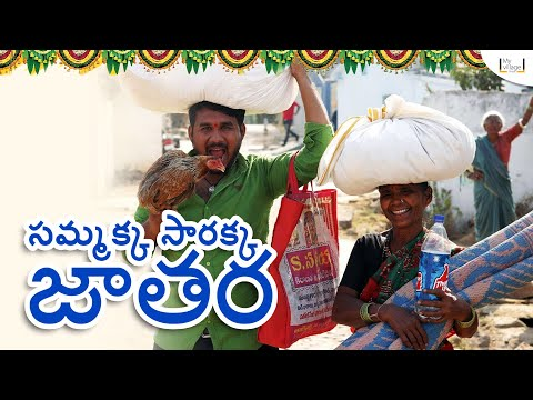 Sammakka sarakka || medaram jathara || comedy || Raju || Gangavva || my village show