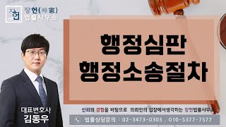 행정심판 행정소송절차