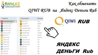 1wm kz.Как обменять QIWI  RUB на Яндекс Деньги Rub(, 2016-11-15T08:51:31.000Z)