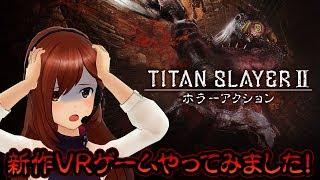 【TITAN SLAYER Ⅱ】新作VRゲームやってみました!【ホラーアクション】