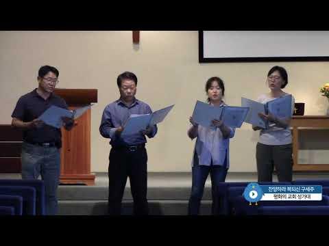 190901 찬양하라 복되신 구세주 Choir