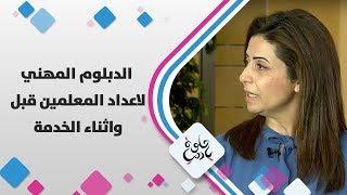 د. سلام المعايعة - الدبلوم المهني لاعداد المعلمين قبل واثناء الخدمة