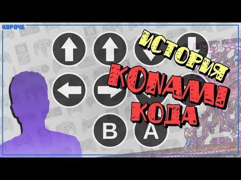 История Konami Code  Короче