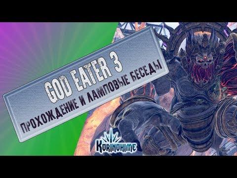 God Eater 3. Прохождение и Ламповые беседы.