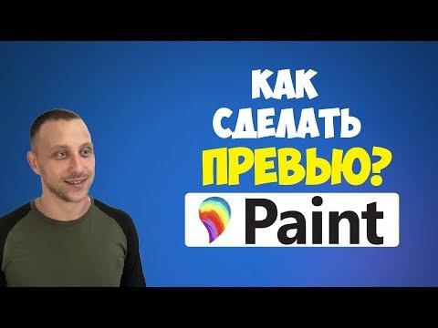 Как сделать превью для видео на YouTube в Paint