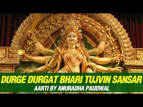Durga Maa Marathi Aarti - Durge Durgat Bhari Tujvin Sansari by Anuradha Paudwal