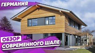 ДИЗАЙНЕРСКИЙ КАРКАСНЫЙ ДОМ // Каркасник - в стиль шале. // Каркасно-щитовой дом.