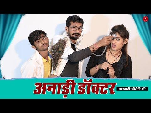 मारवाड़ी काॅमेडी 2020: अनाड़ी डॉक्टर | Doctor Patient Rajasthani Comedy | Anadi Doctor