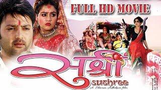 New Nepali Full Movie | Sushree | Aaryan Sigdel, Ashika Tamang, Surbina Karki, Rajaram Paudel