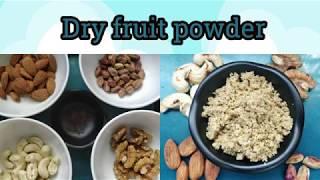 Dry fruit powder preparation in tamil/Baby weight gain recipe/குழந்தையின் உடல் எடையை அதிகரிக்க