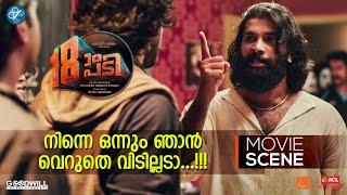 നിന്നെ ഒന്നും ഞാൻ വെറുതെ വിടില്ലടാ |  Pathinettam Padi Movie Scene | Shanker Ramakrishnan