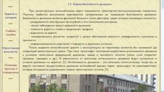 Реконструкция автомобильных дорог(, 2011-05-02T13:40:45.000Z)