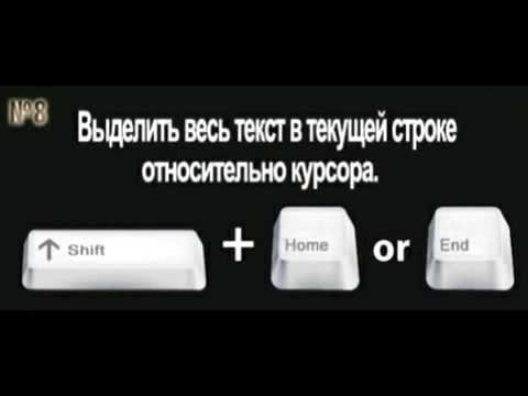 секретное сочетания клавиш