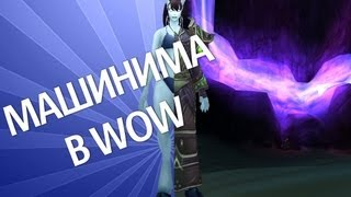 World of Warcraft :  Как делать видео (How 2 Machinima WoW)