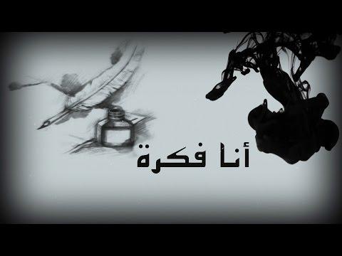 أحمد سالم | فكرة مش صوت | 2014