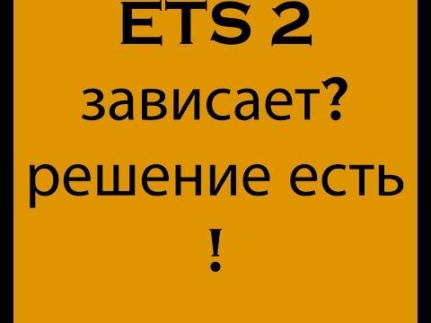ETS2 зваисает при создание нового профиля