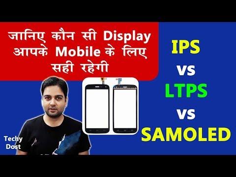 IPS vs LTPS vs SAMOLED - Mobile Displays Technology