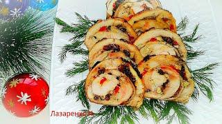 Идеальный Куриный Рулет с Черносливом и орехами.