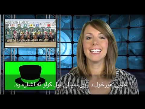 English in a Minute 59 - (At the drop of a hat) VOA Pashto