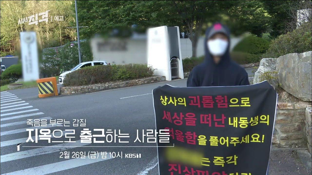 [63회 예고] 죽음을 부르는 갑질, 지옥으로 출근하는 사람들    #시사직격 KBS 210226 방송