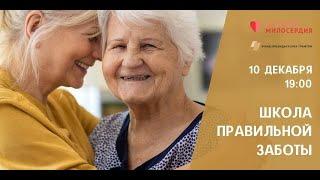 Вебинар Основы ухода за пожилыми и лежачими людьми на дому 10 12 2020