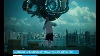 На калининградские экраны выходит новый фильм Федора Бондарчука «Притяжение»