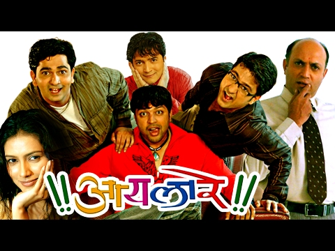 आयला रे | AAILA RE | LATEST COMEDY MOVIE | Ankush Choudhary, Jitendra Joshi, Sushant, Pallavi