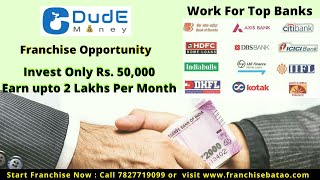 Start Dude Finance Franchise | Loan Business of Top Banks and NBFC | Low-Risk High Profit