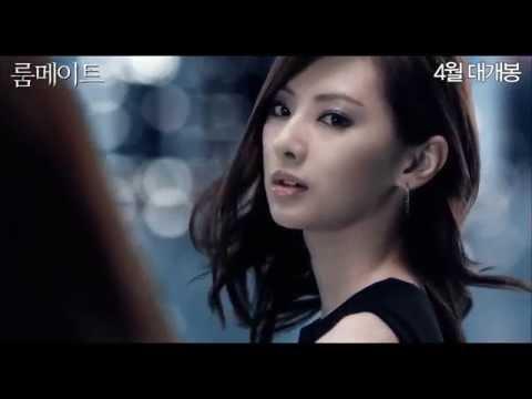 [룸메이트] 티저 예고편 - Rûmumeito (2013) teaser trailer (Kor)