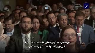 جلالة الملك يفتتح أعمال المنتدى الاقتصادي العالمي في البحر الميت - (6-4-2019)