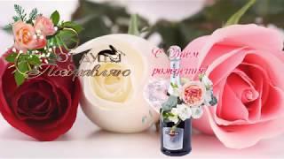 Очень красивое поздравление с Днем Рождения,,,,,,,, женщине,,,,,,,