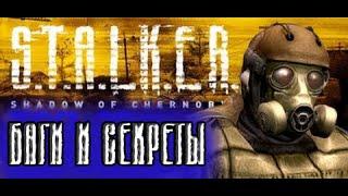 Как убить Доктора и другие баги S.T.A.L.K.E.R.: Тень Чернобыля