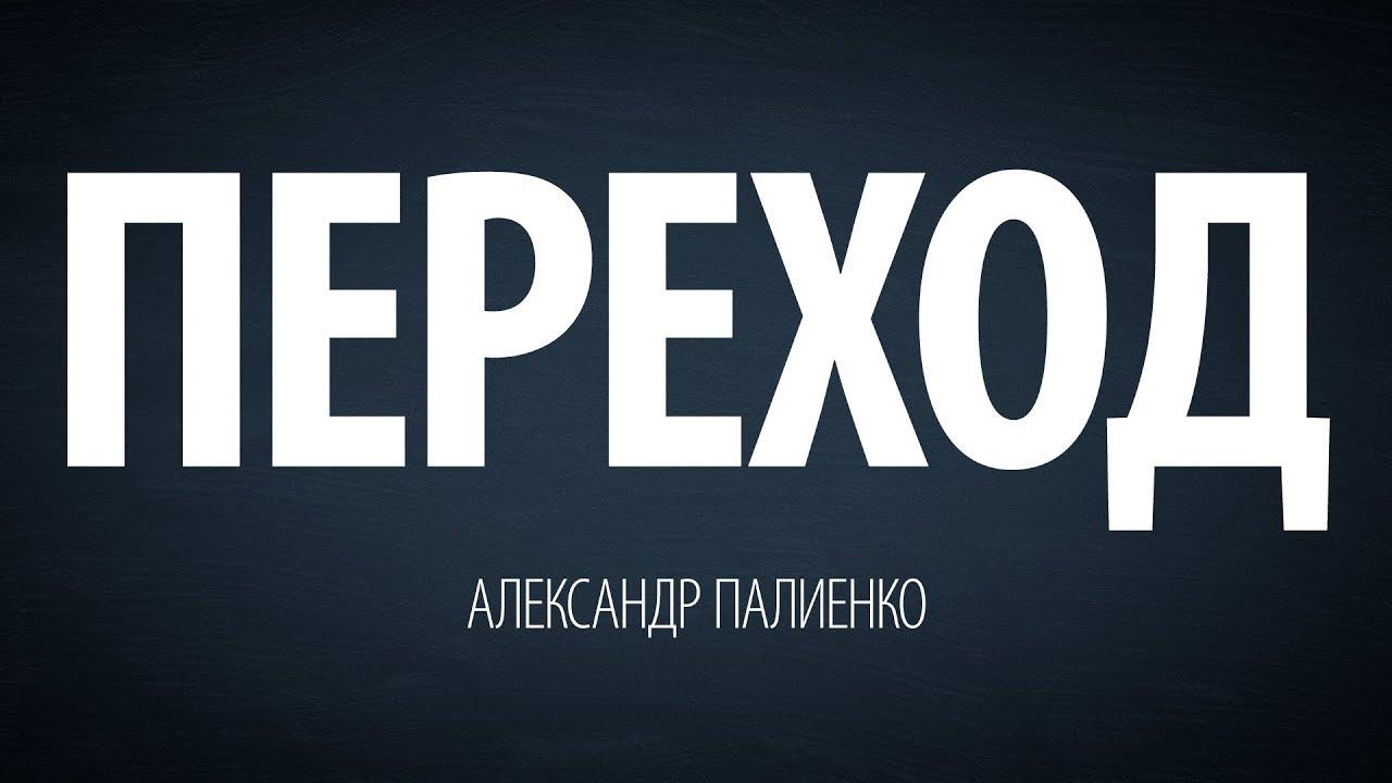 Александр Палиенко - Переход.