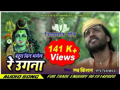 Maithili Shiv Bhajan 2015 | विद्यापति गीत उगना महादेव | Singer- Love KIshan