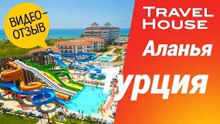 Отзывы туристов ТрэвэлХаус в отеле EFTALIA AQUA RESORT Турция