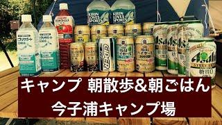 [今子浦]キャンプの朝散歩&朝ごはん (2018.08.08)